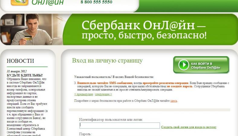 Сбербанк петрозаводск онлайн заявка на кредит кредит безработным без залога