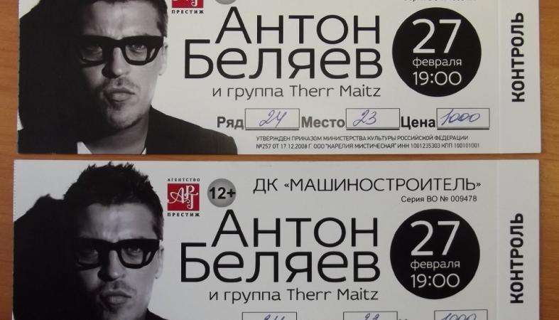 Билеты на концерты рф афиша кино иллюзион в москве