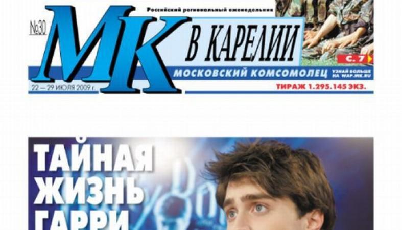 Московский комсомолец» поменяет собственника? | Петрозаводск ...