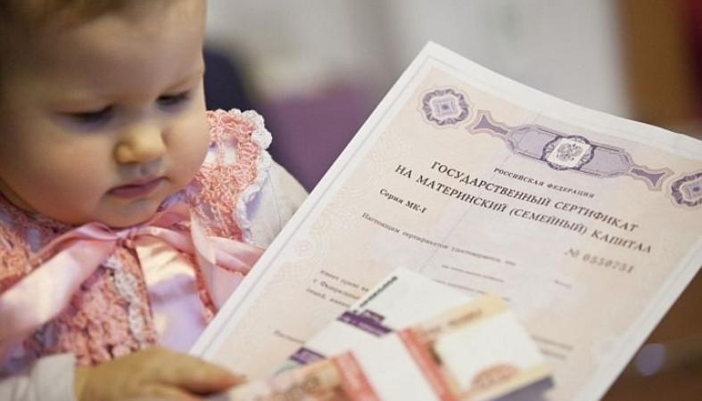 Наобразование ижилье семьи изВерхнеуслонского района направляют материнский капитал