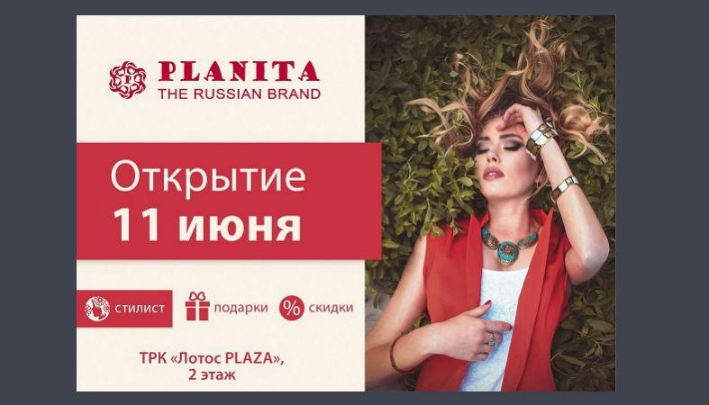 90ca7b3c6b13 Завтра, 11 июня, в ТРЦ «ЛОТОС ПЛАЗА» состоится открытие нового магазина  российской брендовой женской одежды Planita.