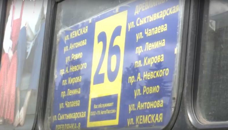 УФАС запретило мэрии Петрозаводска отменять 26-ой автобусный маршрут