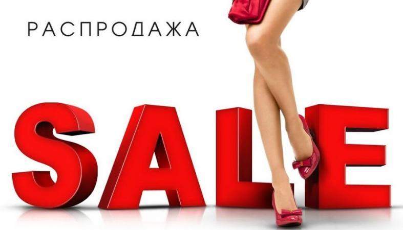 Роспотребнадзор Карелии рассказал всю правду о распродажах в России