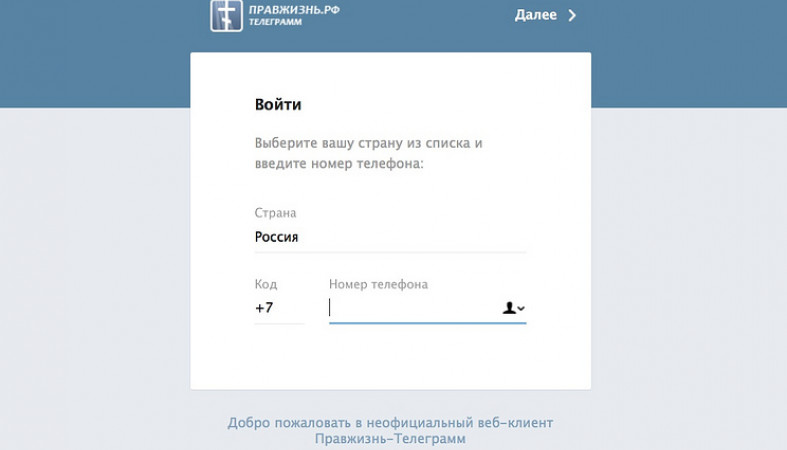 Мессенджер под названием «Правжизнь Telegram» заработал в Российской Федерации