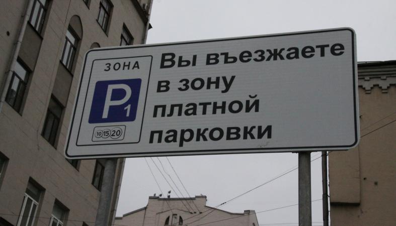 Стало известно, на каких улицах Петрозаводска могут появиться платные парковки