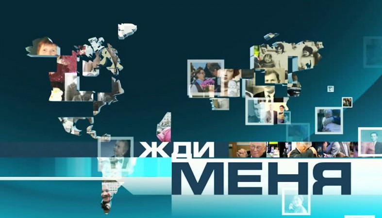 Новыми ведущими «Жди меня» наНТВ станут Высоцкая иШакуров