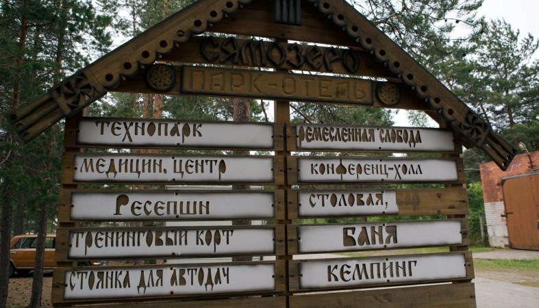 Неменее 22 млн руб. взыскал суд слагеря «Сямозеро», где погибли дети