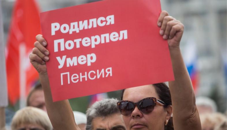 ВИркутске пройдёт очередной митинг против поднятия пенсионного возраста