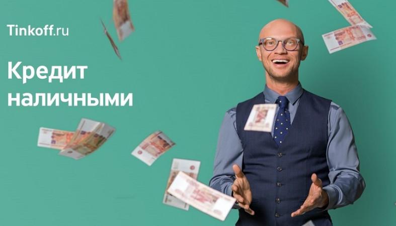 оформить кредит наличными без справок онлайн 6 серия