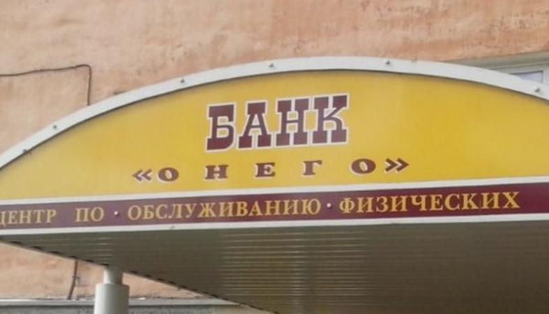"""Власти Карелии объяснили, почему выставили на продажу государственный банк """"Онего"""""""