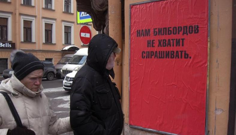 ВПетербурге появились лозунги  помотивам фильма «Три билборда»