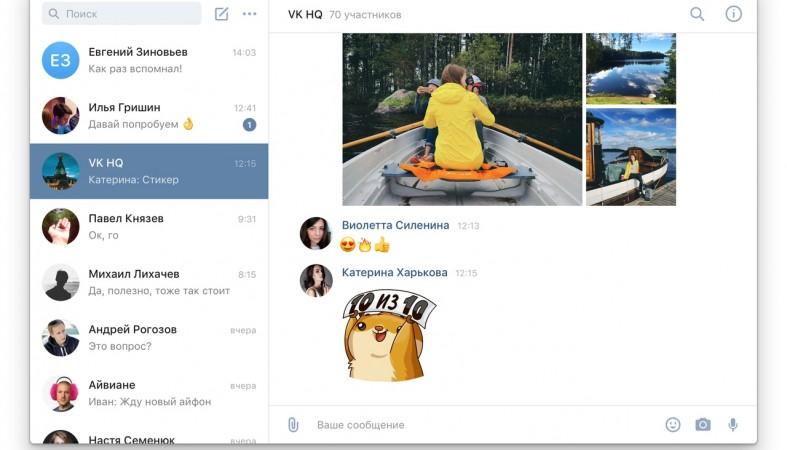Vkontakte.ru выпустила мессенджер для Mac иWindows