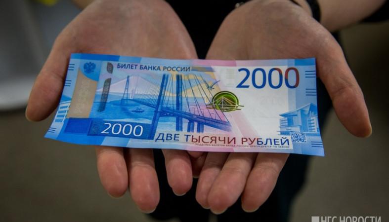 Новые банкноты номиналом 2 тысячи руб. поступили вИркутскую область