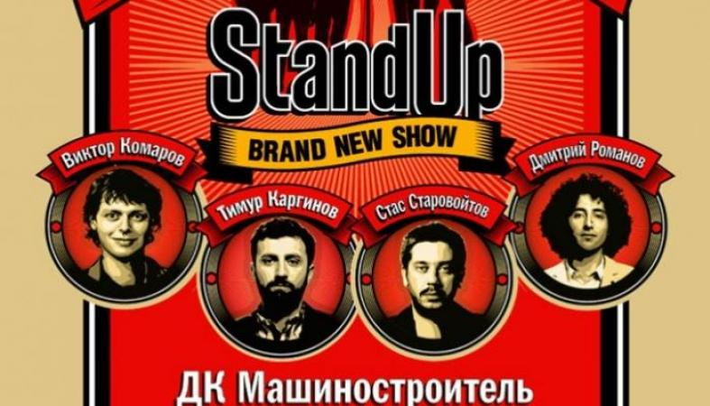 Билет на stand up тнт