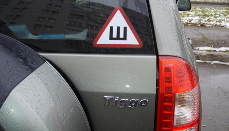 Водителей начнут облагать штрафом заотсутствие знака «Шипы» и«Начинающий водитель»