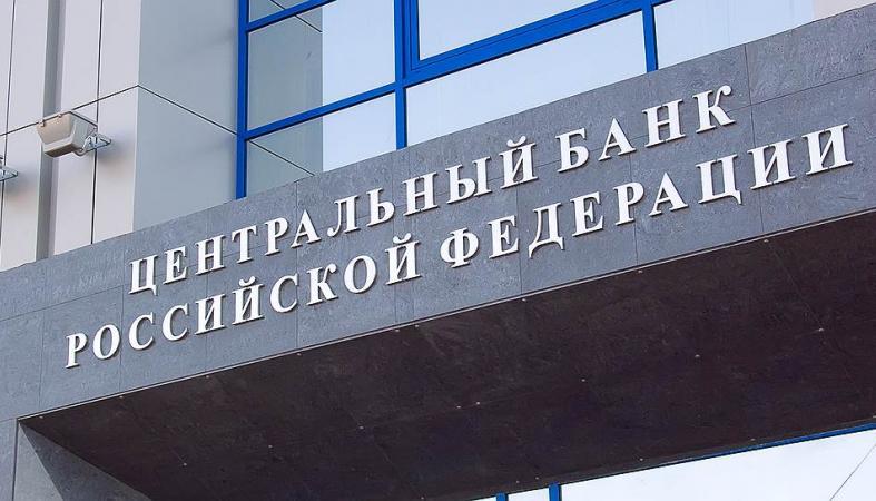 Банк России отозвал лицензии еще у четырех банков