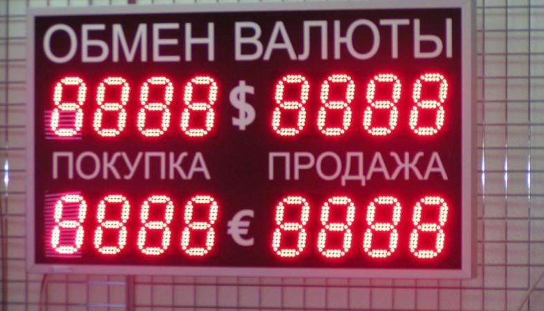 Государственная дума утвердила запрет уличных табло скурсами валют