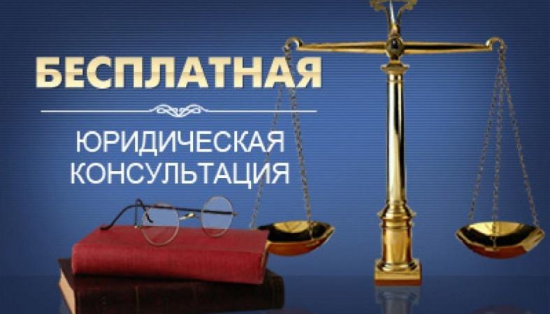 бесплатная юридическая консультация онлайн петрозаводск