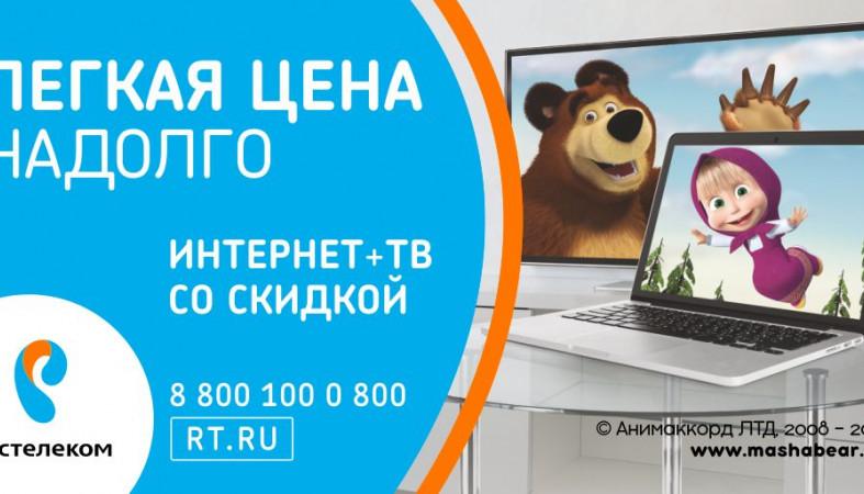 Ростелеком реклама сайта эффективная реклама интернет-магазина