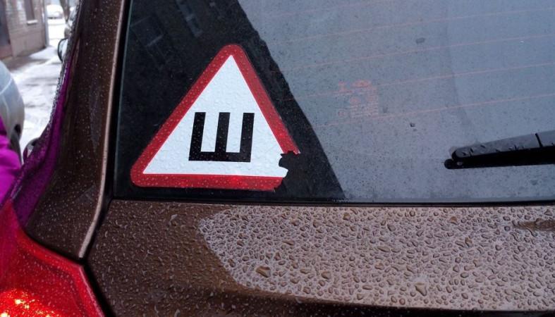 Челябинцев оштрафуют заотсутствие знака «Шипы» наавтомобиле
