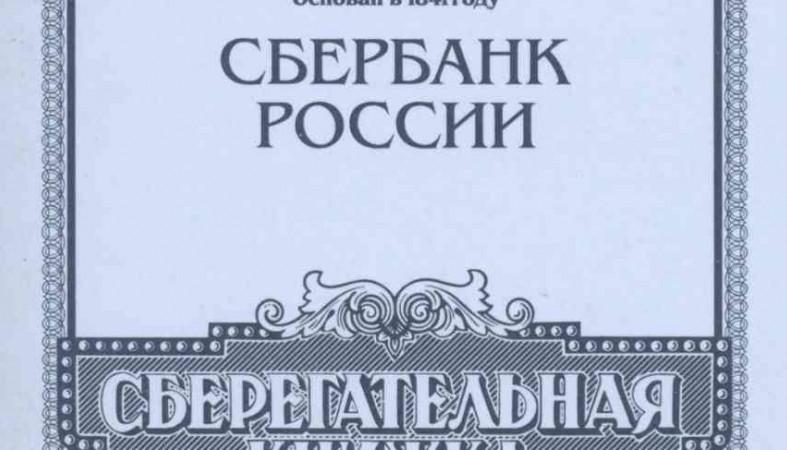 В 2018г в РФ отменят сберкнижки
