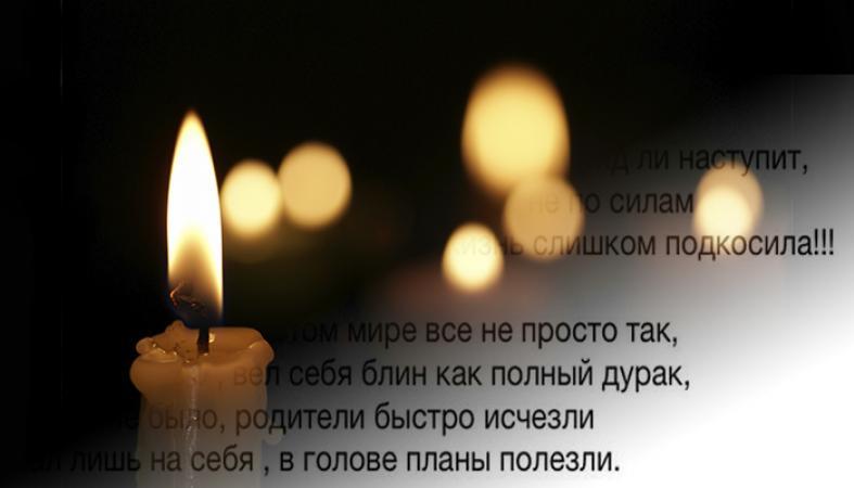 Стих погибшим в аварии