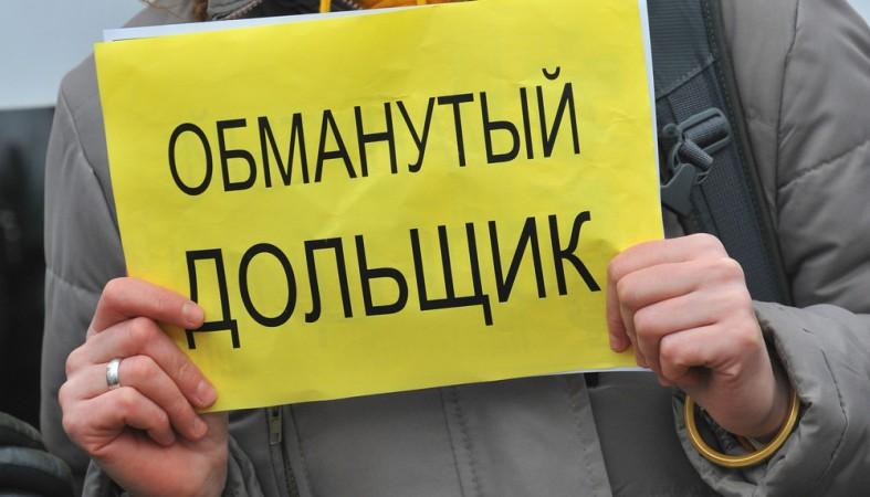 В РФ создали Фонд защиты прав дольщиков