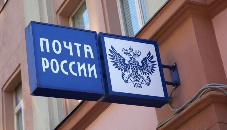 «Почта России» разоблачила межрегиональную группу мошенников