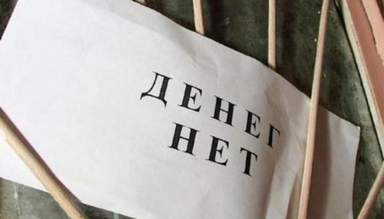 Задолженность по заработной плате в РФ замесяц возросла до3 млрд руб.