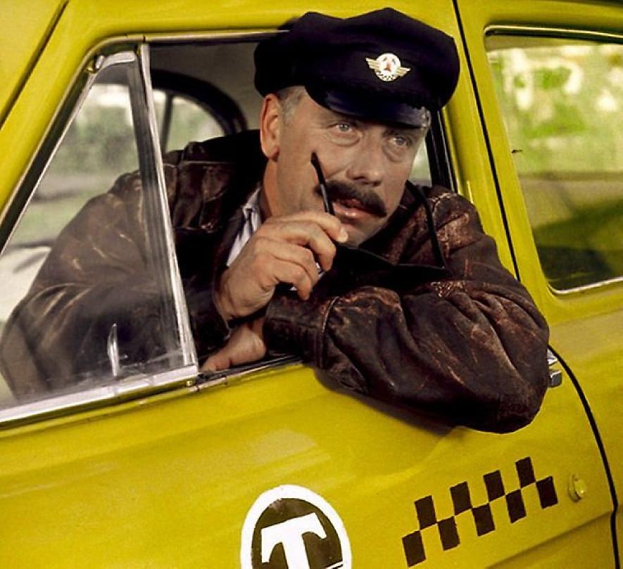 Днем, таксист прикольная картинка