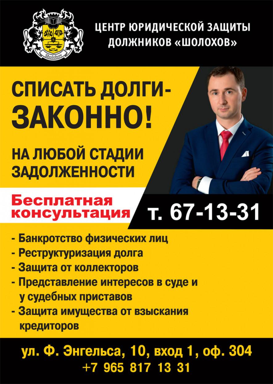 центр списания кредитных долгов