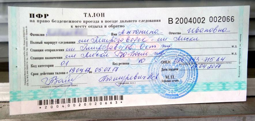 Транспортный налог льготы пенсионерам в нижнем новгороде