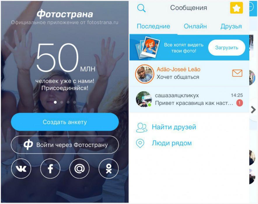выбором кроссового фотострана мобильное приложение глазам