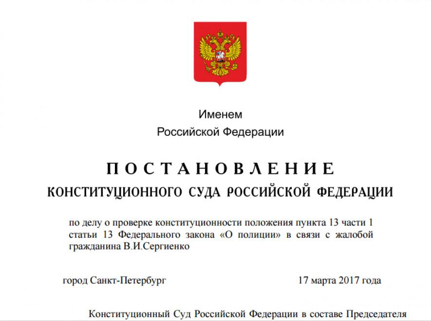 Постановления конституционного суда рф за 2015 год