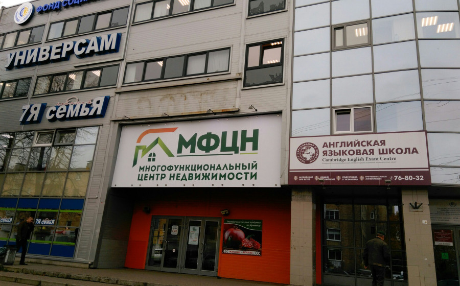 Информационный центр недвижимости официальный сайт