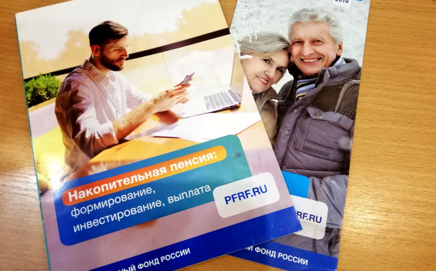 Как получить накопительную часть пенсии в петрозаводске пенсионный вклад сбербанк какой процент